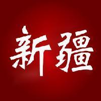 新疆方言版《追捕》,欣赏一哈!的分享者