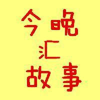筷子兄弟现场两首《父亲》《老男孩》听哭了!的分享者